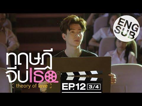 [Eng Sub] ทฤษฎีจีบเธอ Theory of Love | EP.12 [3/4] | ตอนจบ