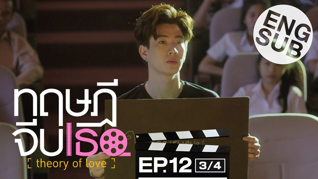 Download [Eng Sub] ทฤษฎีจีบเธอ Theory of Love | EP.12 [3/4] | ตอนจบ