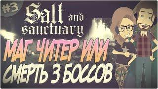 Salt and Sanctuary [PS4 Co-op] | #3 | Маг читер или смерть 3 боссов