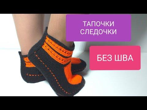 Клубок 7 ру вязание спицами тапочки и носочки видео