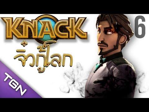 KNACK #6 - THE LEGENDARY LAND! | จิ๋วกู้โลก!