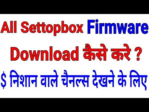 All Mpeg 4 Settopbox Software/Firmware File Download Kaise Kare