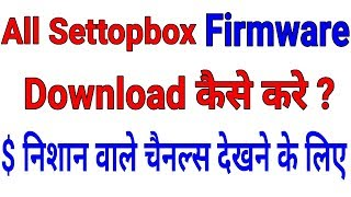 All Mpeg 4 Settopbox Software/Firmware File Download Kaise Kare ?