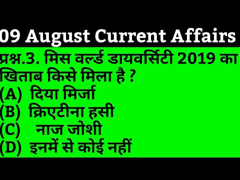 09 August Current Affairs Pdf and Quiz useful for SSC BANK RAILWAY UPSC  POLICE
