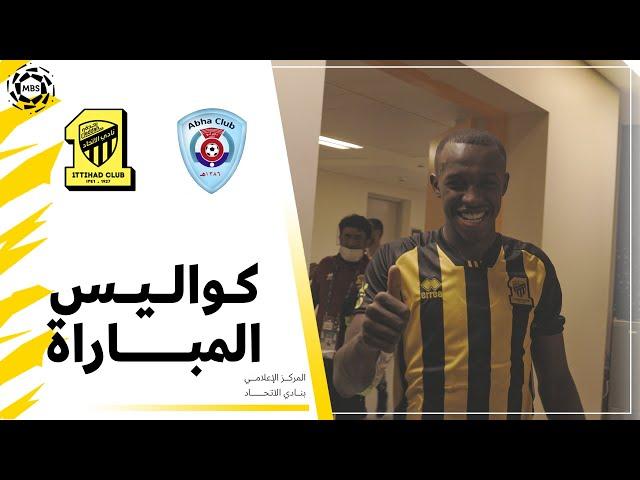 كواليس مباراة الاتحاد 6 × 1 أبها دوري كأس الأمير محمد بن سلمان الجولة 4