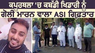 kapurthala में kabaddi player को गोली मरने वाला ASI गिरफ्तार