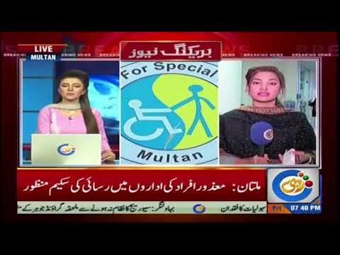 Social welfare Government punjab new scheme for disabled persons
