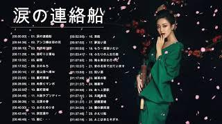 涙の連絡船 2020 ♥♥ 日本演歌經典 ♥♥ 昭和演歌メドレー 歌謡曲 ♥♥ 懐メロ歌謡曲 100 盛り場演歌メドレー