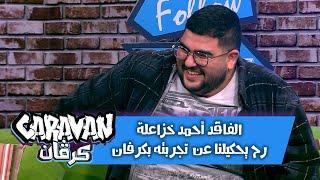 الفاقد أحمد خزاعلة رح يحكيلنا عن تجربته بكرفان! وشو سبب القتلة الي اكلها بالشارع؟ كرفان