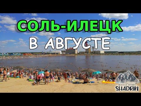 Соленое озеро в августе [СОЛЬ-ИЛЕЦК] #путешествие по России