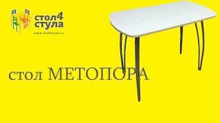 Экспресс обзор Стол4Стула: стол Метопора