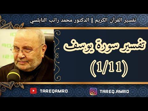 د.محمد راتب النابلسي - تفسير سورة يوسف ( 1 \ 11 )