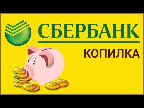 Вклады Сбербанка России в 2017 году: максимальные