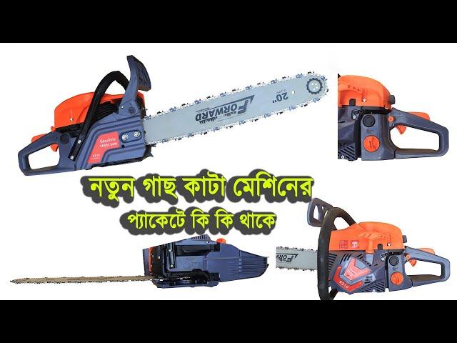 নতুন গাছ কাটা মেশিনের Unboxing। Chain saw। কৃষি বাজার