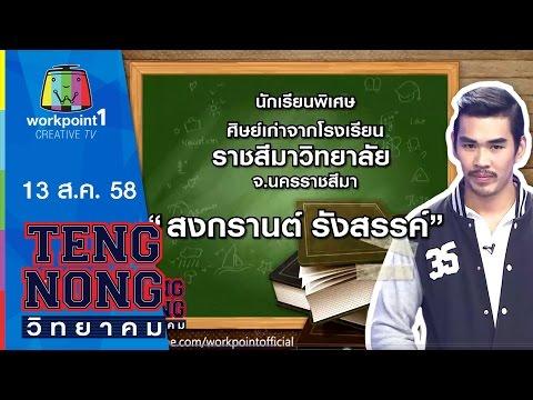 เท่งโหน่งวิทยาคม | เฮียหมู,สงกรานต์ รังสรรค์ | 13 ส.ค.58 Full HD