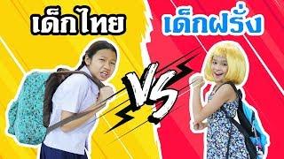 บรีแอนน่า | เด็กไทย VS เด็กฝรั่ง 🎒 ชีวิตชิวต่างกัน! ละครสั้น บรีแอนน่า พี่เคท Brianna's Secret Club