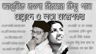 বিরহের ১০টি আধুনিক বাংলা গান   বেষ্ট অফ মান্না দে ও লতা   Manna Dey & Lata   Adhunik Bangla Songs