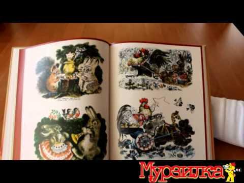 Книга архив Мурзилки