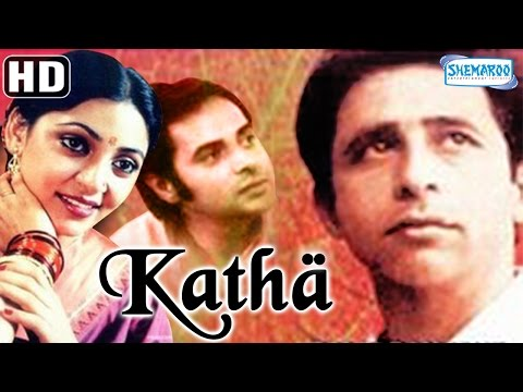 Katha {HD} - Naseeruddin Shah - Deepti Naval - Farooq Shaikh - Full Hindi Movie (With Eng Subtitles)