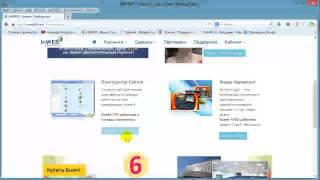Выбор и регистрация домена