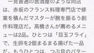 高橋克実が通う池尻大橋の創作提供:テレビに出たお店ニュース!