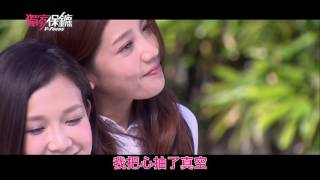 Repeat youtube video 獨家保鑣 姜丁MV  孫盛希-微笑帶過+陳零九-不見了