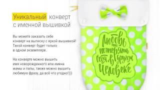 Конверты на выписку для новорожденных Himama(Хочется, чтобы выписка малыша стала ярким событием в жизни? Хотите сделать красочный подарок молодым папе..., 2016-08-21T12:16:02.000Z)
