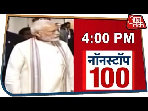 Shivsena के साथ जाने को कांग्रेस तैयार ! Nonstop 100 I Nov 10, 2019