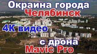 Город наступает - окраина. Микрорайон Парковый, Челябинск - рядом Моховички. Съемка с дрона