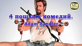 Что посмотреть? | 4 пошлых комедий. Adam Sandler | Watch the best