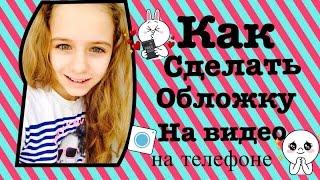 Как сделать обложку для видео на телефоне?(Привет! Меня зовут Лера) мне 11 лет! Я живу в Казахстане:) Я начинающий видео блогер! Просто обожаю снимать..., 2015-08-16T11:11:55.000Z)