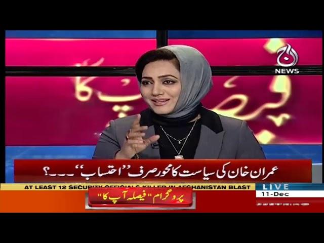 Faisla Aap Ka With Asma Sherazi | 11 December 2018 | Aaj News