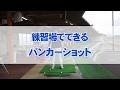 練習場でできるバンカーショット の動画、YouTube動画。