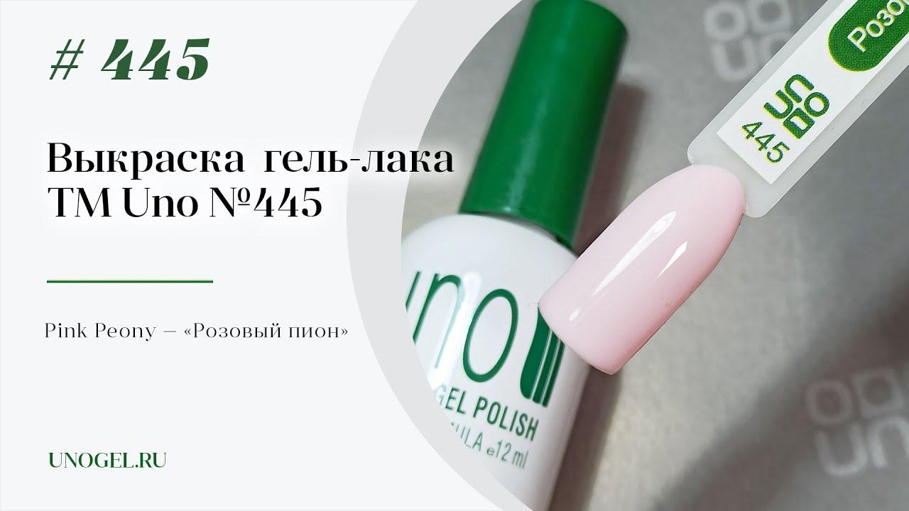 Выкраска: Гель–лак UNO №445 Pink Peony — «Розовый пион»