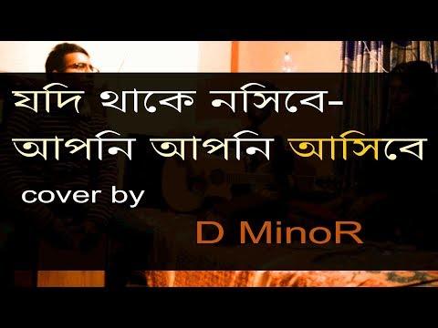 JODI THAAKE NOSIBEY ( যদি থাকে নসিবে ) Baul Song Cover By DMinor (ডি মাইনর)