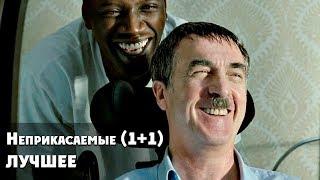 Лучшие моменты из фильма 1+1 Неприкасаемые (2011)