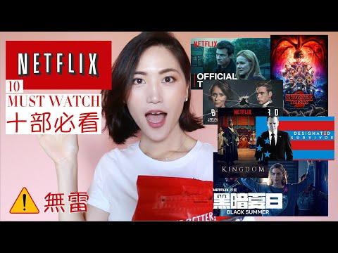 2019 Netflix 十部必看好劇!幫你精華分析不用每部都試看~