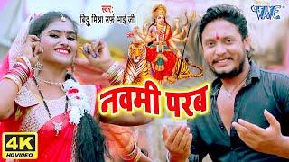 #2020_Video_Song #नवमी परब I #Bittu Mishra Urf Bhai Ji नवरात्री का सबसे हिट Song // Navmi Parab