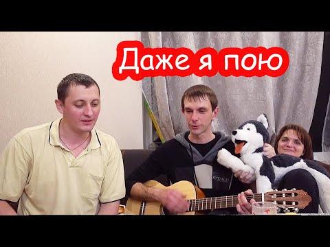 VLOG Поем песни под гитару. Угадай мелодию