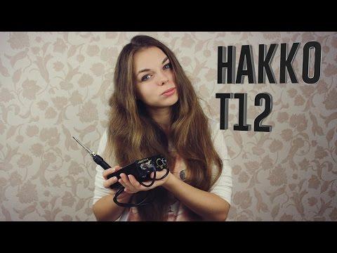 Паяльник на жалах hakko T12. Сборка