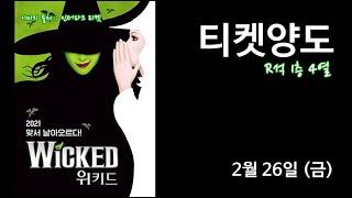 티켓양도_위키드_뮤지컬_R석_1층4열_2월26일_블루스…