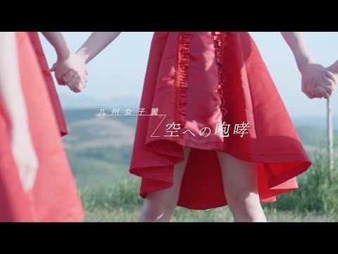九州女子翼「空への咆哮」MV(Middle Ver)