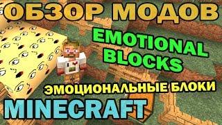 ч.141 - Эмоциональные блоки (Emotional Blocks) - Обзор мода для Minecraft
