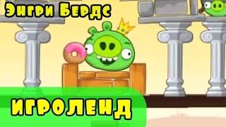Мультик Игра для детей Энгри Бердс. Прохождение игры Angry Birds [9] серия