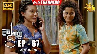 Divithura - දිවිතුරා | Episode 67 | 2021-07-26 Thumbnail