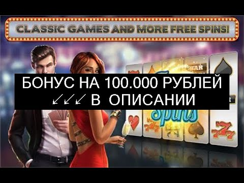 Игры азартные автоматы без регистрации