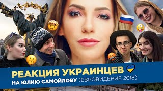 РЕАКЦИЯ ПРОХОЖИХ | Юлия Самойлова - I Won't Break | УКРАИНЦЫ В ШОКЕ?! Россия на «Евровидение 2018""