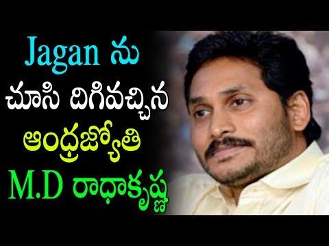 YS Jagan ను చూసి దిగివచ్చిన ఆంధ్రజ్యోతి MD రాధాకృష్ణ | Latest News |Political Punch