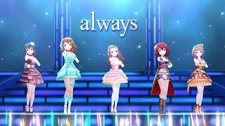 曲名:always (Game ver.) 演出:藤原肇/鈴木みのり、荒木比奈/田辺留依...