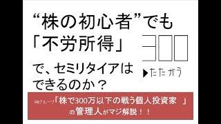 """""""株の初心者""""でも「不労所得」で、セミリタイアはできるのか?Nonresident income (dividend) plan for Japanese stocks"""
